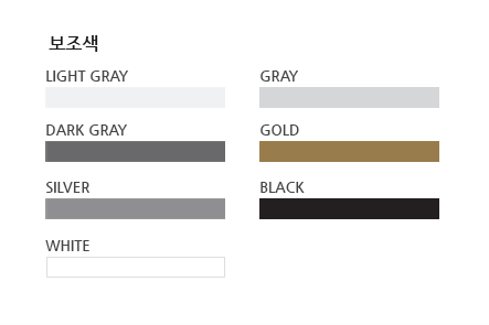 보조색 LIGHT GRAY, GRAY, DARK GRAY, GOLD, SILVER, BLACK, WHITE